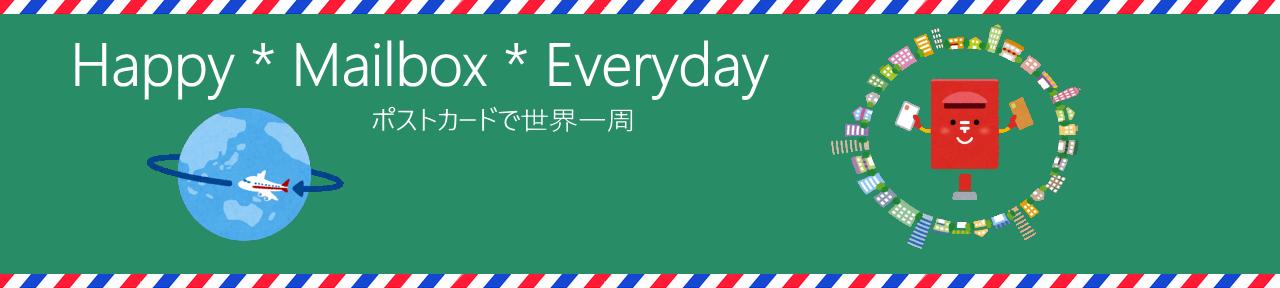 Happy Mailbox Everyday